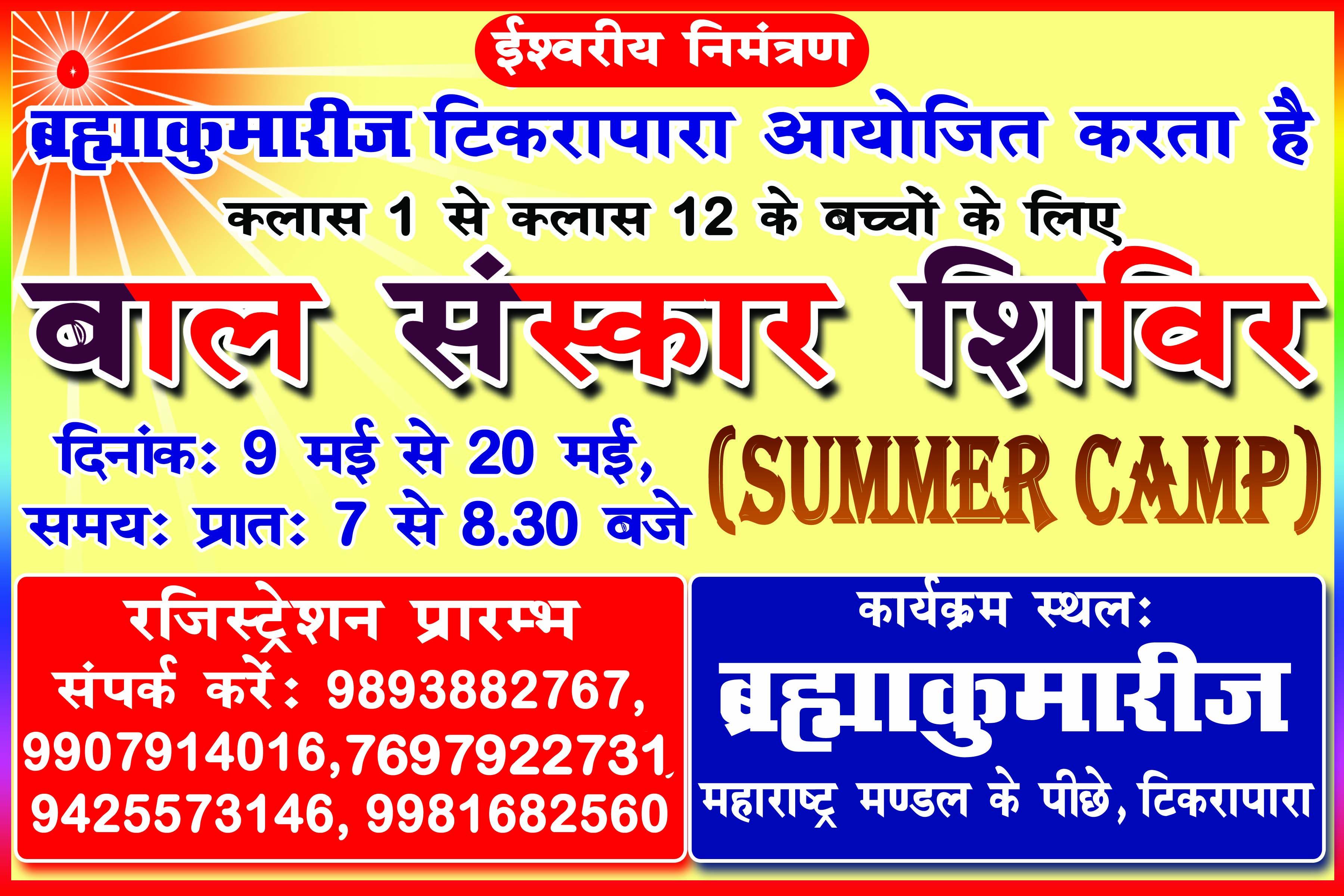 ooobaal Sanskar Camp4x6 copy