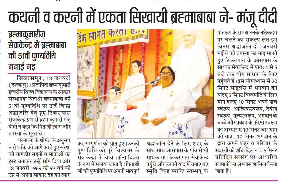 Tikrapara(Chattisgarh) : Vishwa Shanti Diwas