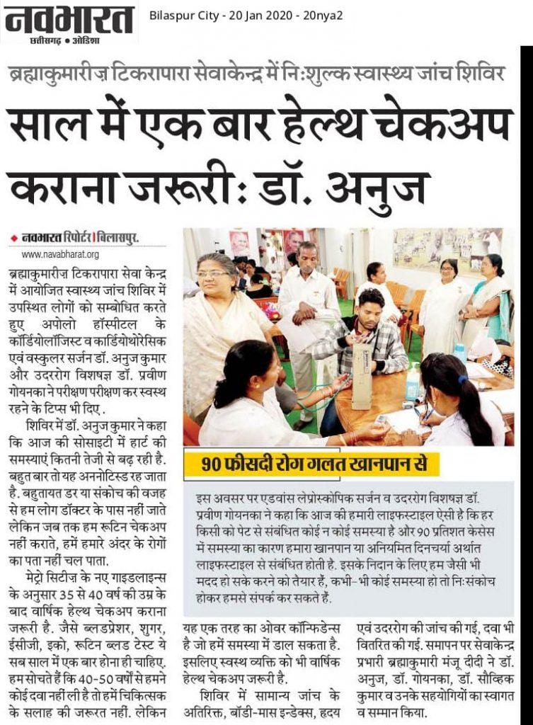 News - Free Health Check up at Bilaspur Tikrapara