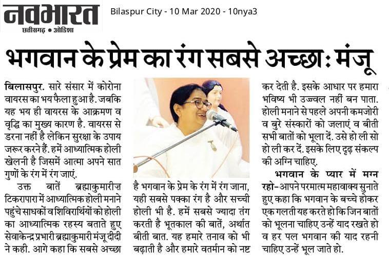 सेवा समाचार - बिलासपुर टिकरापारा : फरवरी 2019 से मार्च 2020
