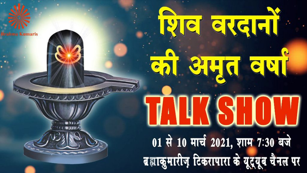 ब्रह्माकुमारीज़ द्वारा ग्यारह दिनों तक मनाया जा रहा 85वीं त्रिमूर्ति शिव जयन्ती महोत्सव