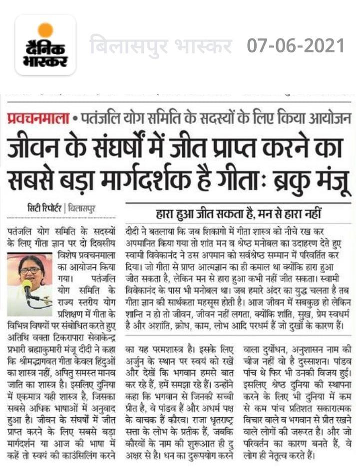 Newspaper Clips_Geeta Gyan for Patanjali Yoga Trainees